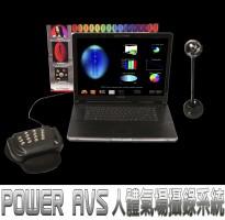 PowerAVS 人體氣場攝錄儀 基礎版